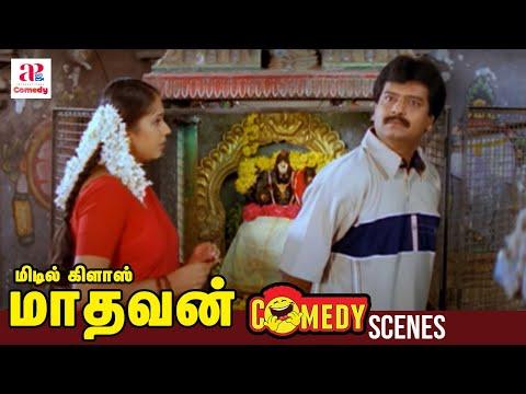 Middle Class Madhavan - Vivek Love Scene Comedy