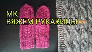 МК Вяжем рукавицы/ рукавички с косой