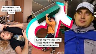 ТИК ТОК - МЕМЫ И ПРИКОЛЫ ПОДБОРКА #25