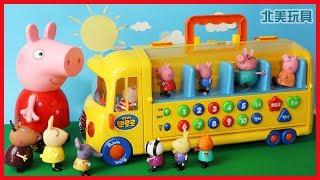 粉紅豬小妹校車變成遊樂場的玩具故事!北美玩具
