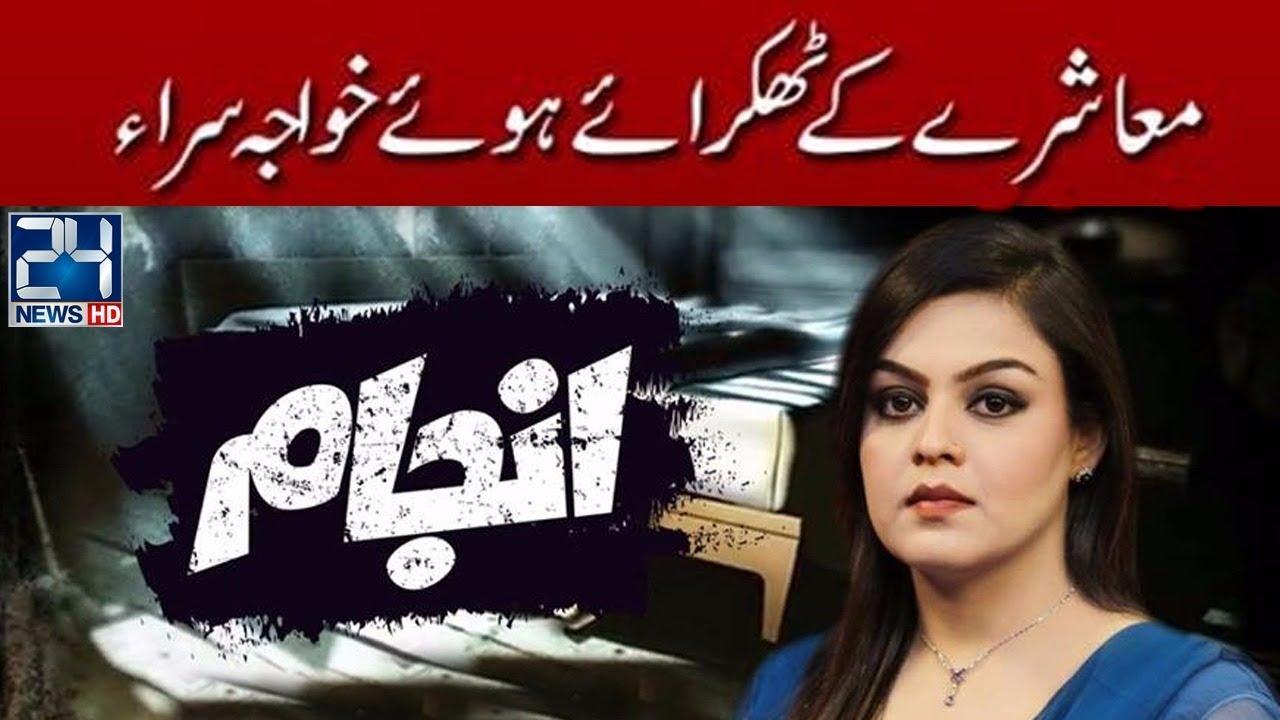 Life of Khawaja sara | Anjam | 11 November 2017 | 24 News HD