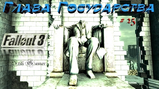 Fallout 3 Глава Государства 25