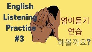 영어듣기 연습 #3 | 이영시 | English Listening Practice
