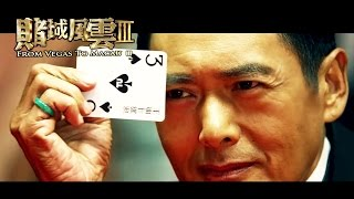 Video *NEW* 【Full HD Uncut Trailer 3】《澳门风云3》From Vegas to Macau 3 - 周润发,Chow Yun Fatt download MP3, 3GP, MP4, WEBM, AVI, FLV Juli 2018