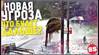 Наводнение в Новороссийске, потоп в Анапе! Ураган, Тайфун Хайшен. Катаклизмы за неделю 2020
