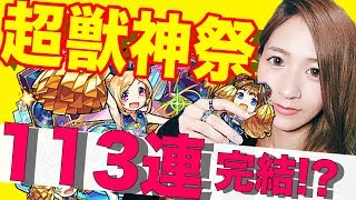 【モンスト】ガチャ!超獣神祭!113連ガチャ!( `ー´)ノ! オーブ全部...