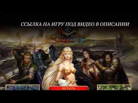 Браузерная новинка онлайн игра MMORPG для мальчиков 2014 2015 бесплатно