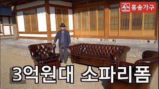 [홍송가구]제114강 3억원대 소파리폼
