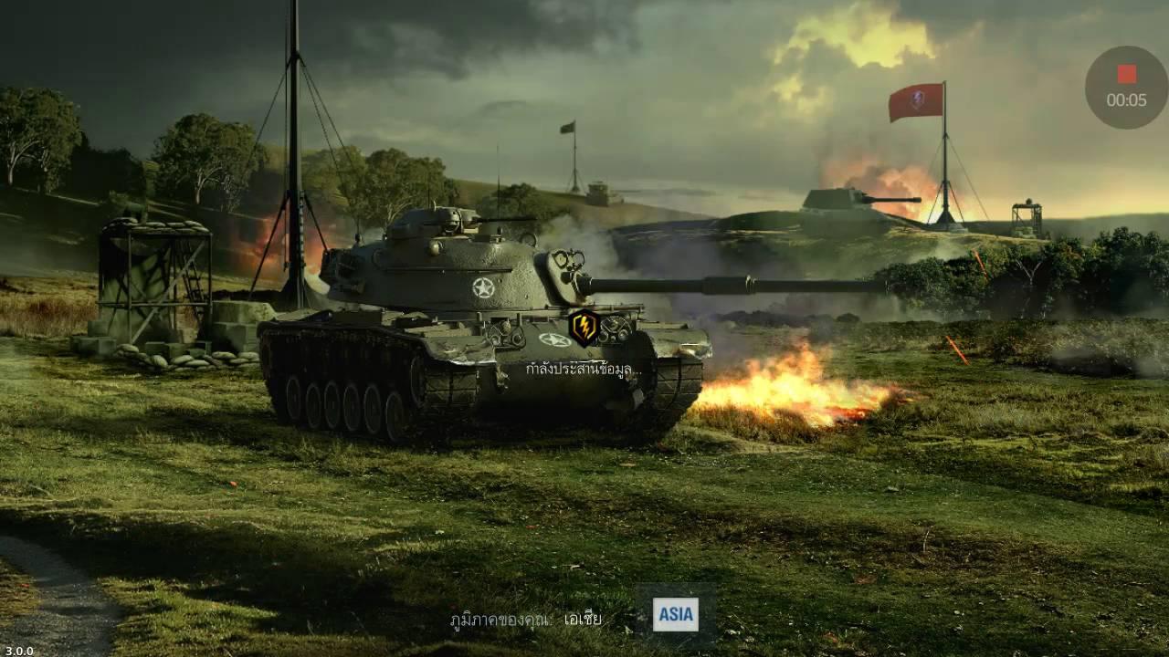 #World of Tank bltz เกมส์รถถัง สายทรมาร ว่าป่ะ