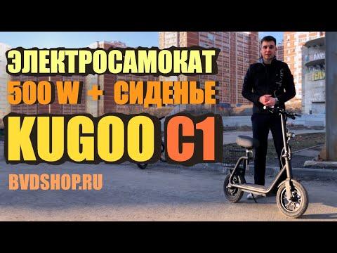 Электросамокат Kugoo C1 - обзор
