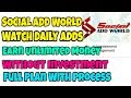 Social Add World || Full Plan Without Investment || Watch Daily Adds || In Hindi