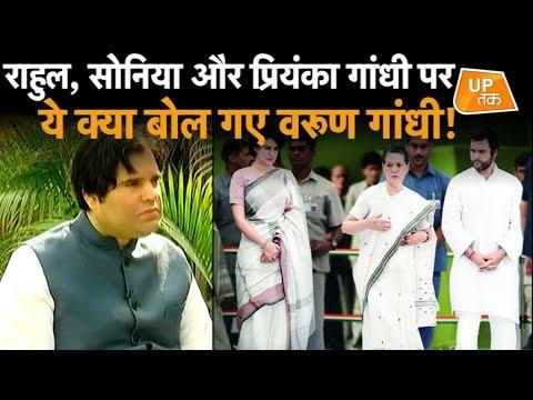 राहुल, सोनिया और प्रियंका गांधी पर ये क्या बोल गए वरुण गांधी! | UP Tak