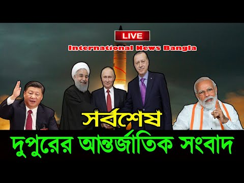 International News Today 11 Oct'20 | World News |  International Bangla News | BBC I Bangla News