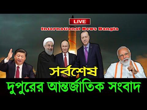 International News Today 11 Oct'20 | World News |  International Bangla News | BBC I Bangla News