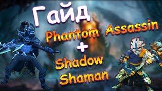 Гайд на phantom assassin DOTA 2