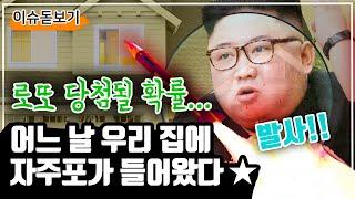 서울로 북한의 자주포와…