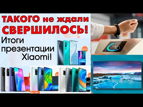 Итоги презентации Xiaomi в России! Свершилось то чего так долго ждали! :)