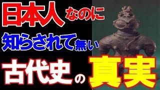 【衝撃】日本の歴史が書き換えられている!縄文時代の驚愕の発見が知られていない理由が...絶対に報道されない古代日本史【日本の魂】
