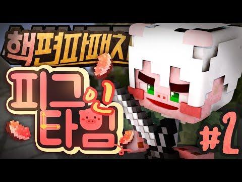 피그인타임 : 핵편파패치! 2부 | 악어 마인크래프트 Pig in Time