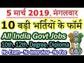 5 मार्च 2019 की 10 बड़ी भर्तियां #119    Latest Government Jobs 2019