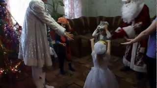 Дед Мороз и Снегурочка на дом к детям<