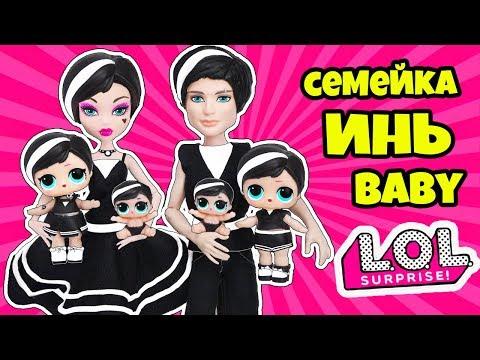 СЕМЕЙКА Инь Куклы ЛОЛ Сюрприз! Мультик Yin B.B.  LOL Families Surprise doll Мультик + Распаковка