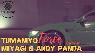 Miyagi & Andy Panda feat. TumaniYO - Force (Премьера, Клип 2019)