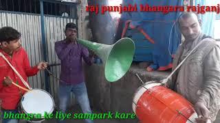 Raj Punjabi Bhangra Rajganj
