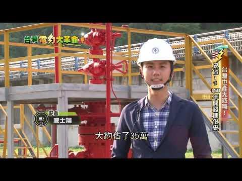 《台灣電力大革命》特別報導【新聞深呼吸】20190824