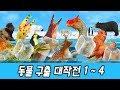 한국어ㅣ위기에 빠진 동물 구출 대작전! 1~4화, 36분 연속보기, 동물 및 공룡이름 맞추기, 컬렉타ㅣ꼬꼬스토이