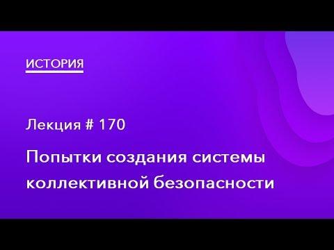 170. Попытки создания системы коллективной безопасности
