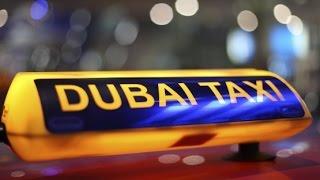 Такси в ОАЭ (Объединенные Арабские Эмираты) - что нужно знать туристу(Как удобнее передвигаться по городу в ОАЭ, как заказать (поймать) такси, цены на услуги такси в Арабских..., 2014-09-25T13:13:07.000Z)