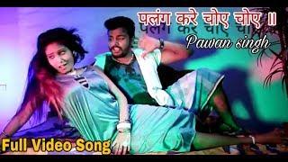 पलंग करे चोए चोए ॥ New Bhojpuri Song 2017 || Palang Kare Choy Choy || Dipu Dehati