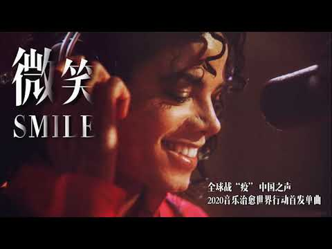 Smile - A Chinese Cover For Fighting COVID-19