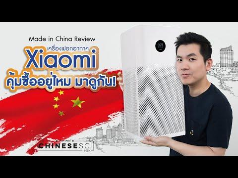 เครื่องฟอกอากาศ Xiaomi เสียวหมี่ air purifier 2s MADE in China รีวิว