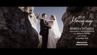Morning Wings | Свадебный видеооператор на свадьбу в Крыму NAZAROVFILM.PRO