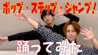 【テラマス】「ポップ・ステップ・ジャンプ!」ダンス踊ってみた!