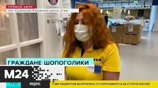 По каким правилам будут работать магазины IKEA - Москва 24