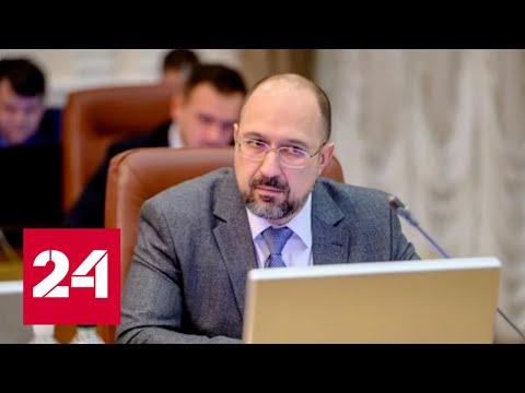 Премьер Украины решил возобновить поставку воды в Крым. 60 минут от 06.03.20