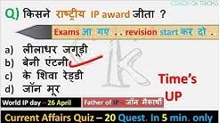 Current Affairs Questions 18 June 2019 | UPSC, SSC, RBI, SBI, IBPS, Railway, NVS, Police next exam