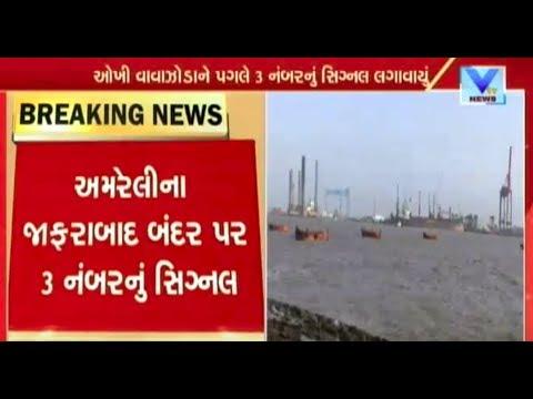 Alert for Amreli: Cyclone Okhi may affect Jafrabad Port ; Signal no 3 Imposed | Vtv News