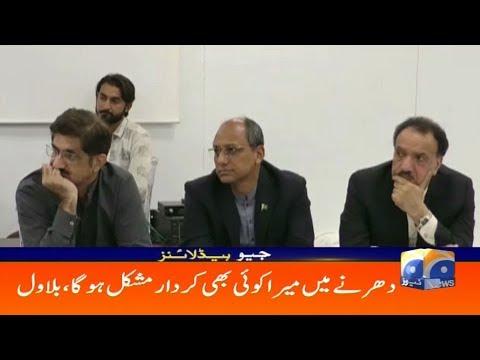 Geo Headlines 09 PM   Dharne Main Mera Koi Bhi Kirdar Mushkil Hoga - Bilawal   10th October 2019