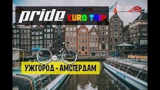 Из Ужгорода в Амстердам на велосипеде.