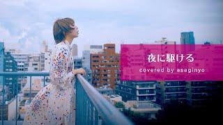 『夜に駆ける』 / YOASOBI (Full Covered by あさぎーにょ)
