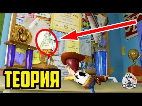 Теория Pixar (Пиксар) *Тайная связь мультфильмов | Факты от  Cut The Crap TV