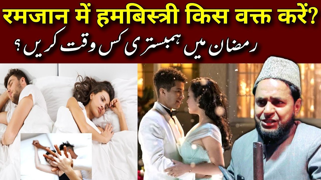 Ramzan Me Apni Biwi Se Humbistri Kis Waqt Karen? | Maulana Jarjis Ansari