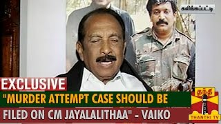 """Exclusive : """"Murder Attempt Case should be filed on CM Jayalalithaa"""" – MDMK Chief Vaiko spl video news 03-08-2015 Thanthi tv news"""