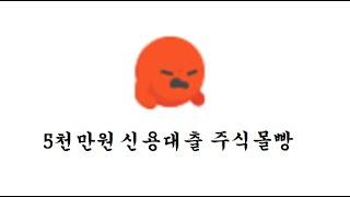 5천만원 신용대출 주식몰빵 일기 2020년10월27일