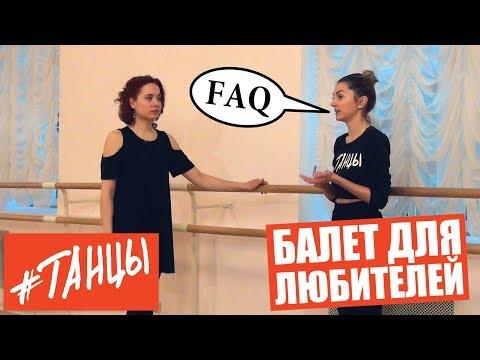 Тест на ВЫВОРОТНОСТЬ. Балет для любителей. FAQ