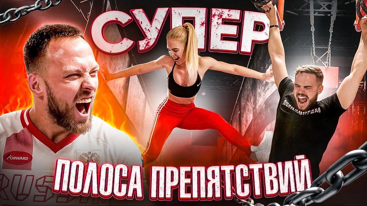 СУПЕР ПОЛОСА ПРЕПЯТСТВИЙ / ПОДРОСТКИ vs СТОЛЯРОВ И ВОЙТЕНКО